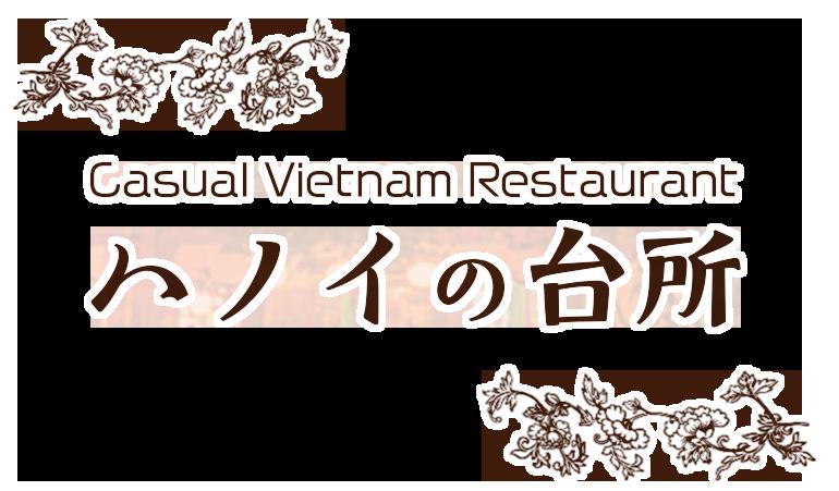 神奈川県相模原市のベトナム料理店【Casual Vietnam Restaurant ハノイの台所】
